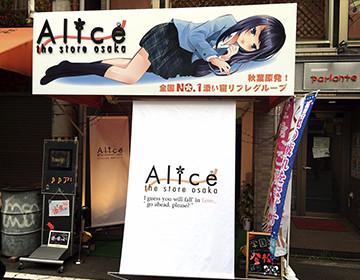 Alice 店舗前画像