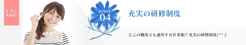 POINT 04画像
